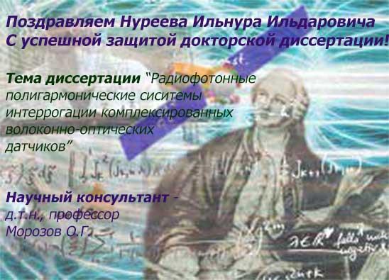 Нуреев-докторская
