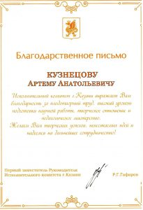 Благодарность Кузнецову