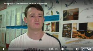 Интервью Липатников (2)